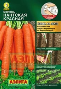 Морковь Нантская красная лента