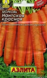 Морковь Нантская красная лидер