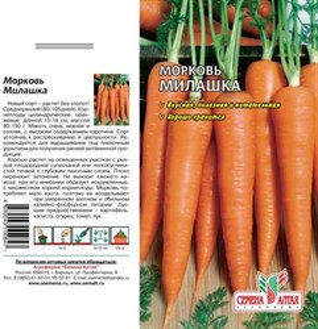 Морковь Милашка
