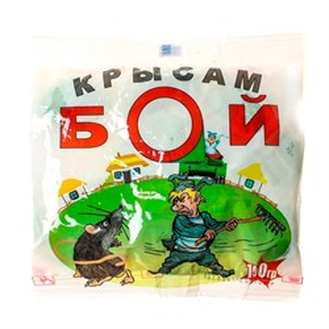 ПРИМАНКА ДЛЯ КРЫС КРЫСАМ БОЙ 150Г