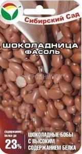 Фасоль Шоколадница