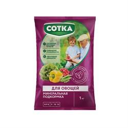Удобрение Сотка для Овощей 1кг пакет