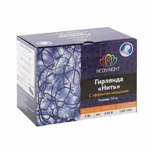 Гирлянда Нить 10м с эффектом мерцания синий