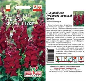 Львиный зев Рубиново-красный букет 0,2гр