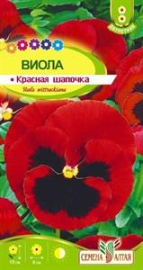 Виола Красная шапочка 0,1гр