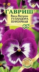 Виола Виттрока Пандора пурпурная 5шт