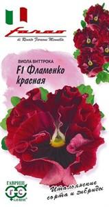 Виола Виттрока Фламенко красная 10 шт