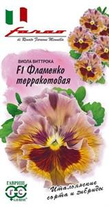 Виола Виттрока Фламенко теракотовая 10 шт
