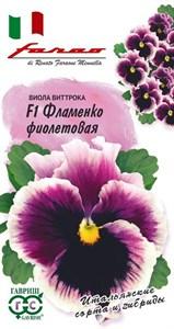Виола Виттрока Фламенко фиолетовая 10 шт