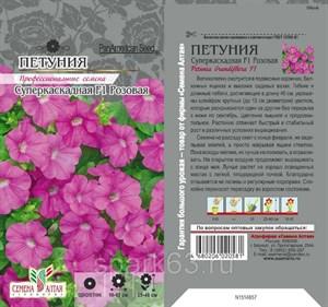 Петуния Суперкаскадная розовая 10шт
