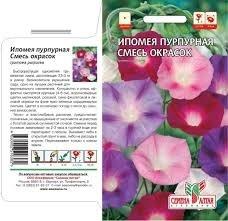 Ипомея Пурпурная смесь 0,5гр