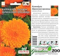 Календула Абрикосовая красавица 0,5гр