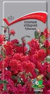 Кларкия Рубиновая 0,2гр
