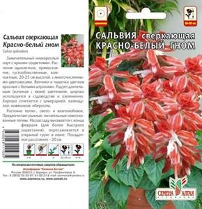 Сальвия Красно-белый гном 0,1гр