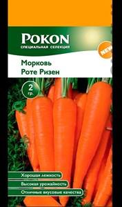Морковь Роте Ризен 2 гр - фото 50655