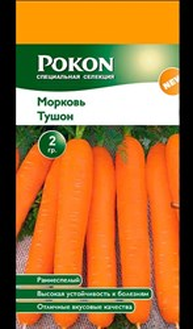Морковь Тушон 2 гр - фото 50656