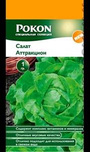 Салат Атракцион 1 гр
