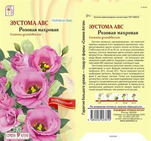 Эустома АВС розовая 5шт