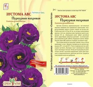 Эустома АВС пурпурная 5шт