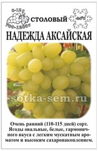 Виноград Надежда Аксайская - фото 52592