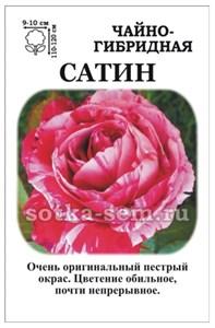 Роза Сатин - фото 52884