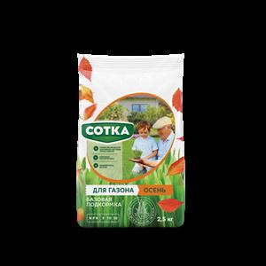 Удобрение Сотка для Газона 2,5кг осень пакет