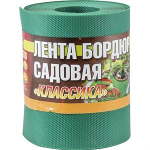 Лента бордюрная 20см*9м Классика зеленая