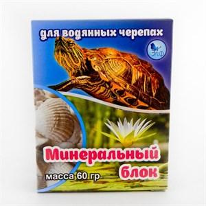 Минеральный блок  для водяных черепах 60г