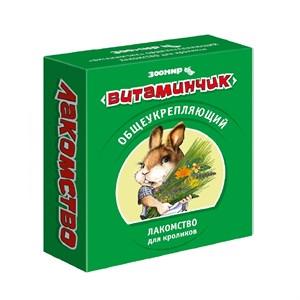 Витаминчик ЗООМИР для кроликов 50гр
