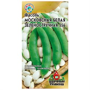 Фасоль Московская белая зеленостручковая 556 5г