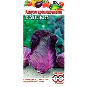 Капуста краснокочанная Калибос 0,3г