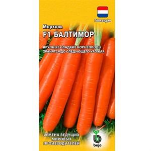 Морковь Балтимор 150шт - фото 64503