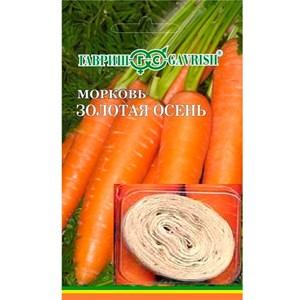 Морковь Золотая осень 8 м лента - фото 64514