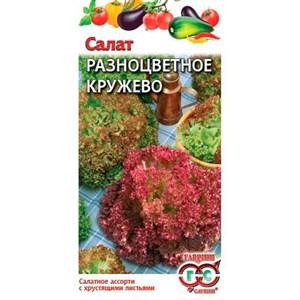 Салат Разноцветное кружево 1,0г