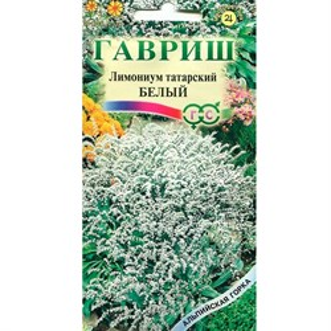 Лимониум татарский белый 0,05гр - фото 64960