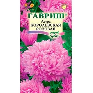 Астра Королевская розовая 0,3гр - фото 65029