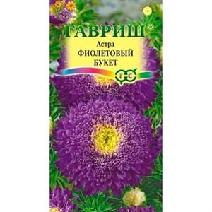 Астра Букет фиолетовый 0,3гр - фото 65035