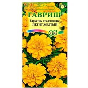 Бархатцы отклоненные Петит желтый 0,3гр - фото 65058