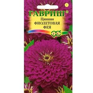 Цинния Фиолетовая фея 0,3гр - фото 65163