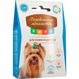 Деревенские лакомства Вита для собак для кожи и шерсти 120т 79075246