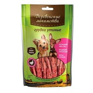 Деревенские лакомства для собак  мини пород Грудки утиные