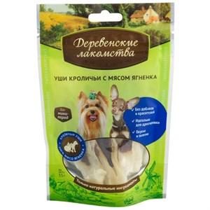 Деревенские лакомства для собак  мини пород Уши кроличьи с мясом ягненка 55г 79711854