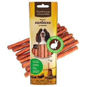 Деревенские лакомства для собак  Мясные колбаски из кролика