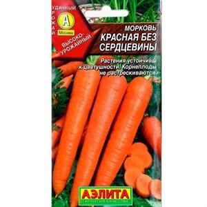 Морковь Красная без сердцевины
