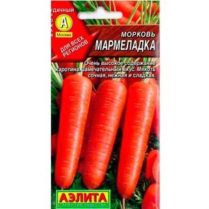 Морковь Мармеладка - фото 65981
