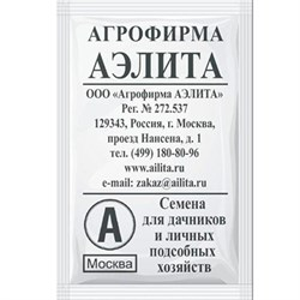 Капуста брюссельская Виноградная гроздь б/п