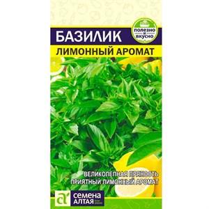 Базилик Лимонный аромат 0,3гр