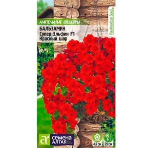 Бальзамин Супер Эльфин красный шар 10шт - фото 66650