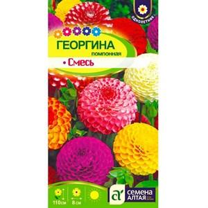 Георгина Помпонная смесь 0,2гр - фото 66691