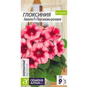 Глоксиния Аванти персиково-розовая 8шт - фото 66695